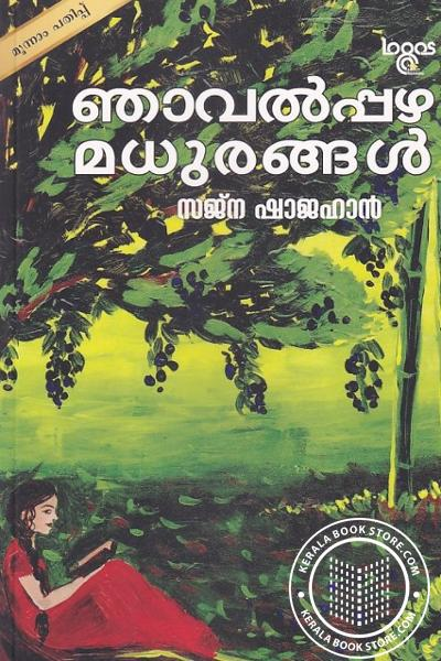 Cover Image of Book ഞാവല്പ്പഴ മധുരങ്ങള്