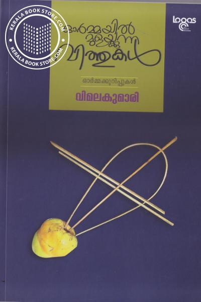 Image of Book Ormmayil Mulaykkunna Vitthukal