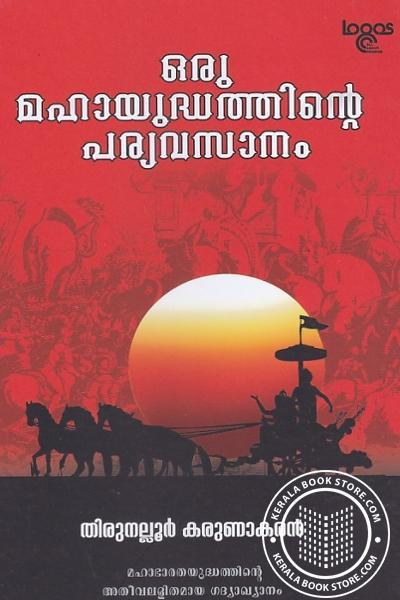 Cover Image of Book ഒരു മഹായുദ്ധത്തിന്റെ പര്യവസാനം
