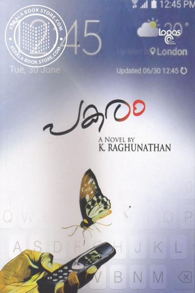 Cover Image of Book പകരം