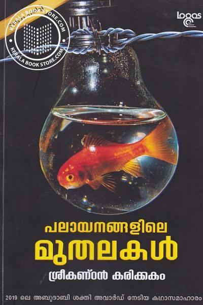 Cover Image of Book പാലായനങ്ങളിലെ മുതലകള്