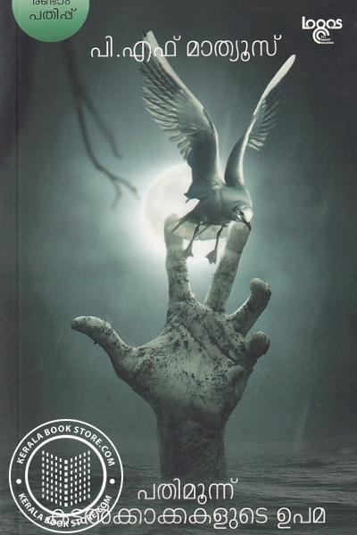 Cover Image of Book പതിമൂന്ന് കടല്ക്കാക്കകളുടെ ഉപമ