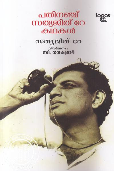 Cover Image of Book Pathinanch Sathyajith Ray Kathakal