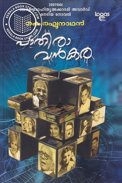 Cover Image of Book പാതിരാ വൻകര