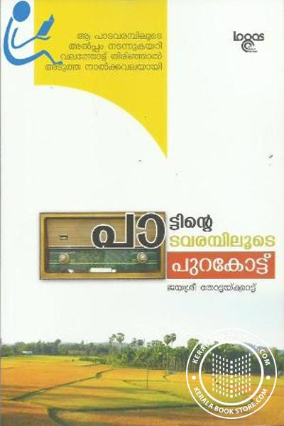 Cover Image of Book പാട്ടിന്റെ പാടവരമ്പിലൂടെ പുറകോട്ട്