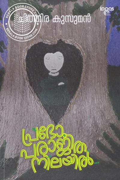 Image of Book Prabho Paraajithanilayil