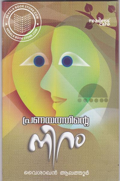 Cover Image of Book Pranayathinte Niram