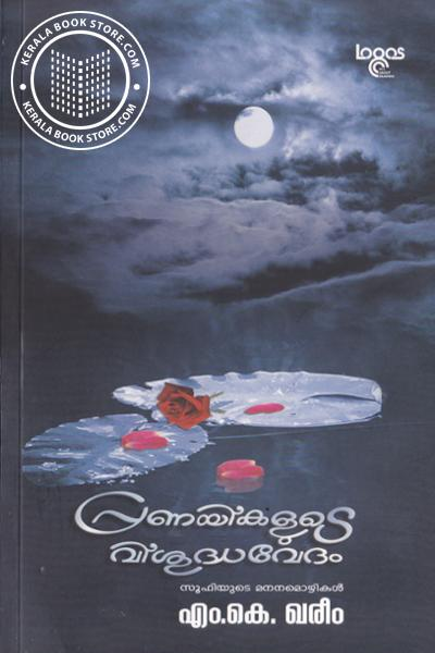 Cover Image of Book പ്രണയികളുടെ വിശുദ്ധവേദം
