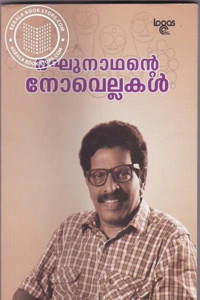 Cover Image of Book രഘുനാഥന്റെ നോവെല്ലകള്