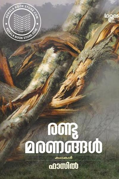 Cover Image of Book Randu Maranangal