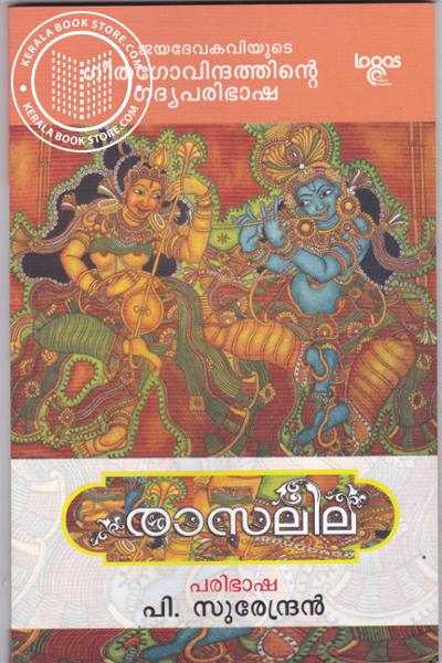Cover Image of Book Rasaleela