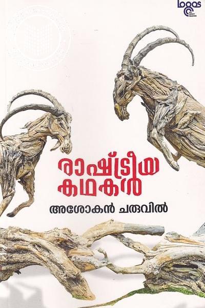 Cover Image of Book രാഷ്ട്രീയ കഥകൾ