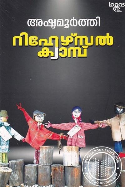 Cover Image of Book റിഹേഴ്സല് ക്യാമ്പ്