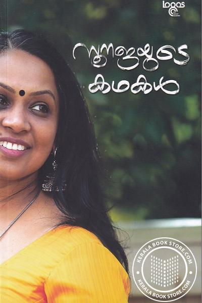 Cover Image of Book സൂനജയുടെ കഥകള്