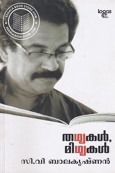 Cover Image of Book തഥ്യകള് മിഥ്യകള്