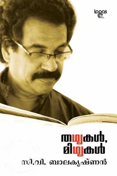 Image of Book Thadhyakal Midhyakal