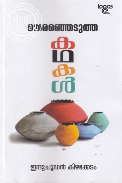Cover Image of Book Therenjedutha Kathakal
