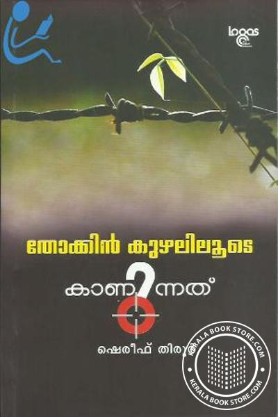 Cover Image of Book Thokkinkuzhaliloode Kaanunnath