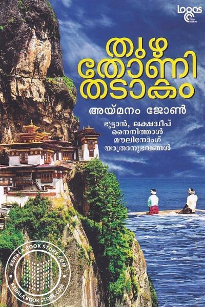 Cover Image of Book തുഴ തോണി തടാകം