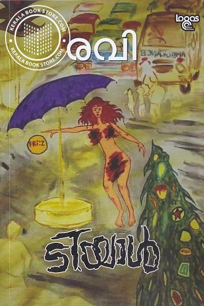 Cover Image of Book ടിയാൽ
