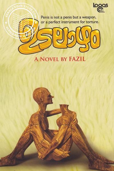 Image of Book ഉടലാഴം