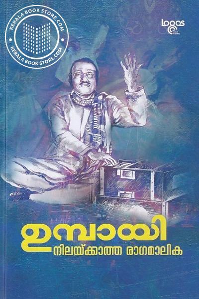 Cover Image of Book ഉമ്പായി നിലയ്ക്കാത്ത രാഗമാലിക