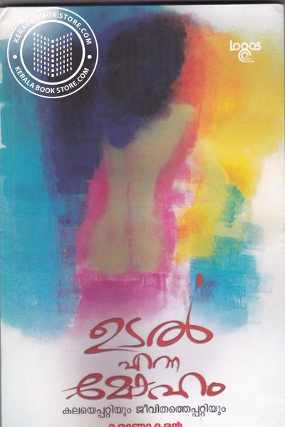 Cover Image of Book Utal Enna Moham