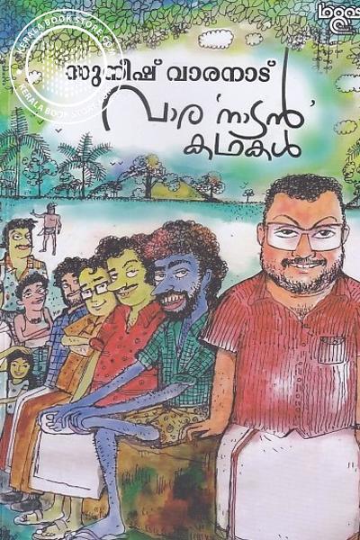 Cover Image of Book വാര നടൻ കഥകൾ