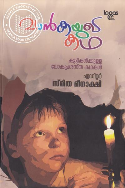 Image of Book Vaankayude Katha