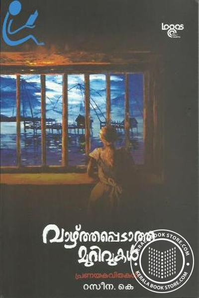 Cover Image of Book Vazhthappedatha Murivukal