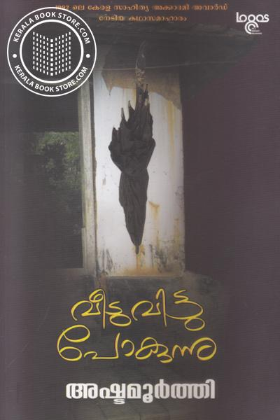 Cover Image of Book Veeduvittu Pokunnu