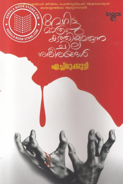 Cover Image of Book Verittumaathram Kathiyeriyunna Chila Shareerangal