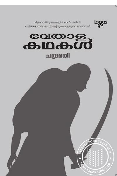 Cover Image of Book വേതാളക്കഥകള്
