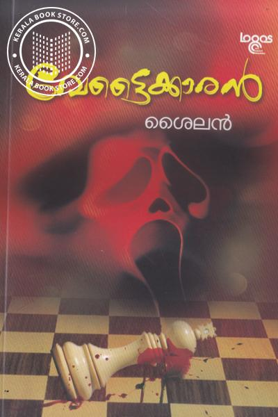 Cover Image of Book വേട്ടൈക്കാരൻ