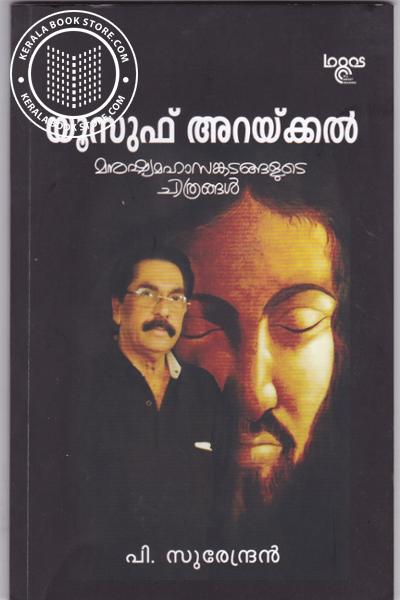 Cover Image of Book യൂസൂഫ് അറയ്ക്കല് മനുഷ്യ മഹാസങ്കടനയുടെ ചിത്രങ്ങള്