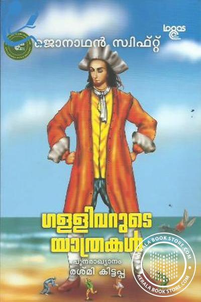 inner page image of ഗള്ളിവറുടെ യാത്രകള്