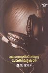 Thumbnail image of Book Adayathirikkatte Vathilukal