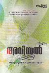 Thumbnail image of Book അവിയൽ