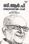 Thumbnail image of Book ബി ആര് പി വേരുണങ്ങാത്ത വാക്ക്