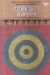 Thumbnail image of Book Barmuda