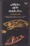 Thumbnail image of Book Charitram Enna Balipeedham