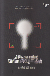 Thumbnail image of Book Chitrapedakathinte Ananthasaadhyathakal