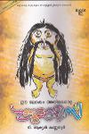 Thumbnail image of Book Ee Lokam Athiloru Gundmanees
