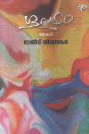 Thumbnail image of Book ഗൂഢം