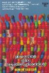 Thumbnail image of Book ഇരുട്ടില് ചില ഒച്ചയനക്കങ്ങള്