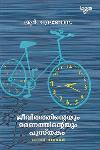 Thumbnail image of Book ജീവിതത്തിൻെറയും മരണത്തിന്റെയും പുസ്തകം
