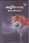 Thumbnail image of Book Kanneerppasu