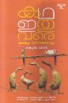 Thumbnail image of Book Katha Ethu Vare