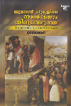 Thumbnail image of Book Khumaraan Churulile Naalppathaam Thiruvezhuth