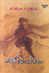 Thumbnail image of Book ക്ഷീരപഥം